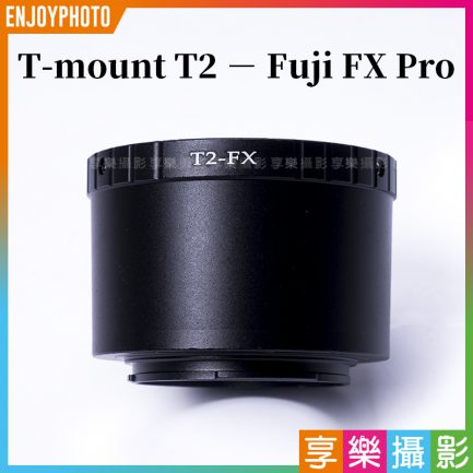 T-mount T2 - Fuji FX Pro 轉接環 天文望遠鏡轉接環 T轉接環 FX轉接環 XPro3 XT4 XT200 XA7 X100V