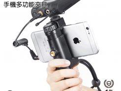 BOYA SK-PSC1 手機多功能夾具 手持支架