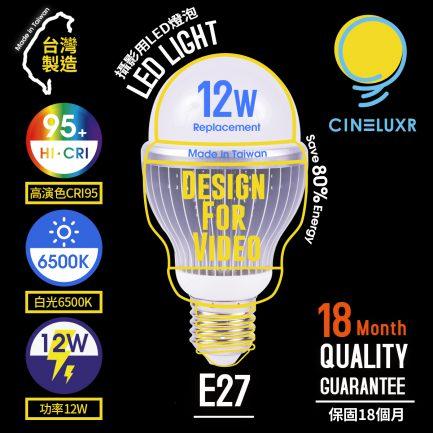 Cineluxr 正白光6500k LED燈泡 95高演色 12W
