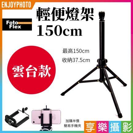 FotoFlex C150帶雲台輕便燈架 150cm 收37cm 僅0.34KG LED持續燈架/桌上燈架/直播自拍架