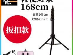 FotoFlex E168 輕便小燈架 168cm 扳扣式 僅0.4公斤 LED持續燈架 攝影燈架 直播自拍架