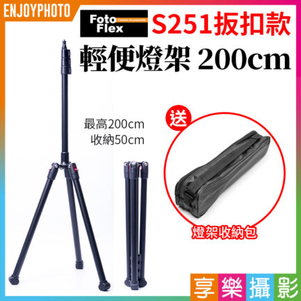 FotoFlex S251 輕便款反折燈架 200cm 扳扣式 僅0.9公斤 LED持續燈架 攝影燈架 直播自拍架