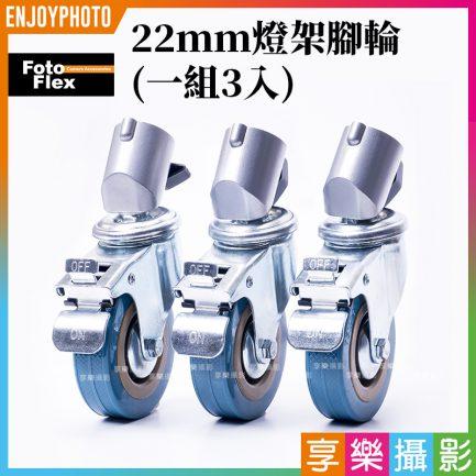 Fotoflex 22mm 燈架腳輪(一組3入) 燈架滑輪 燈架輪 燈架滾輪 棚拍燈架 可搭配鐵雙雲台燈架 FX-J280T
