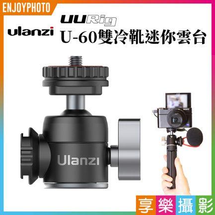 ulanzi UUrig U-60 雙冷靴迷你雲台 金屬雲台 360度全景球型雲台 相機雲台 Vlog GOPRO