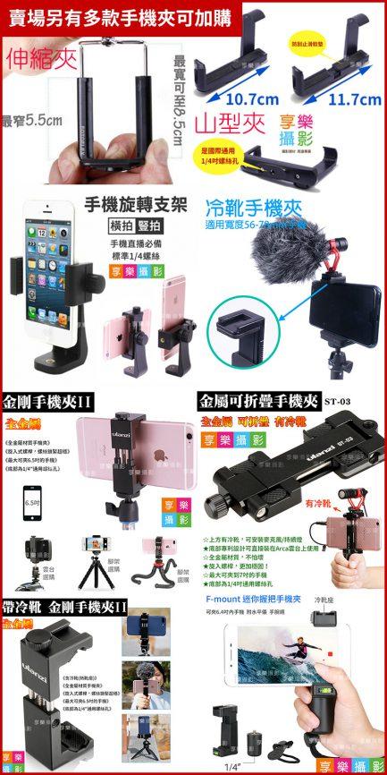 FotoFlex 手機夾座 雲台 黑色 適用NOTE iphone Galaxy Xperia HTC One 雲台