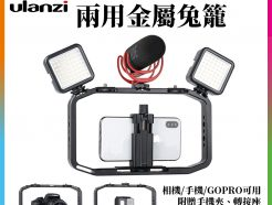 Ulanzi M-RIG兩用提籠 3冷靴座 金屬兔籠 提籠 手機提籠 相機提籠 錄影專用 Vlog GOPRO周邊