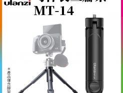 Ulanzi MT-14可伸長三腳架 手機三腳架 相機 單眼 二節式腳架 Vlog