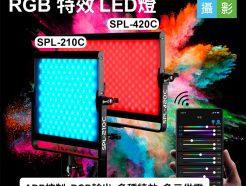 美圖 Mettle 可調色溫 LED攝影燈 RGB 特效燈 直播/錄影/拍片/商品攝影 30W SPL-210C