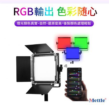 【買就送柔光罩】美圖Mettle RGB 全彩特效燈 LED攝影燈《60W》可調色溫 APP遙控 直播/錄影/拍片/商品攝影 SPL-420C