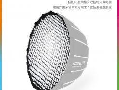 南冠Forza60 原力燈專用 60*60cm拋物線柔光罩專用蜂巢罩(網格)