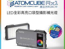 台灣PILOTFLY派立飛 ATOMCUBE RX1口袋型攝影補光燈 RGBCW LED全彩高亮 APP群組控光