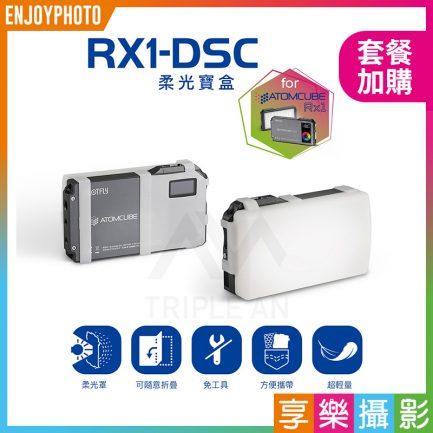 台灣PILOTFLY派立方 ATOMCUBE RX1口袋型攝影補光燈 RGBCW LED全彩高亮 APP群組控光