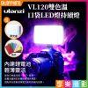 ulanzi VIJIM VL120 口袋LED燈/持續燈(內建鋰電池) 雙色溫+6色片 迷你補光燈 VLOG直播錄影補光
