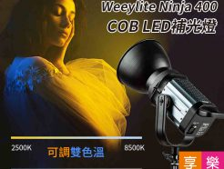 Viltrox唯卓仕Weeylite Ninja 400 雙色溫COB LED補光燈可V掛 藍芽APP控 保固一年