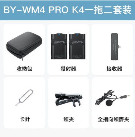 BOYA BY-WM4 Pro-K4 一對二 2.4G 無線麥克風系統 iOS系統 LIGHTNING接頭 可監聽