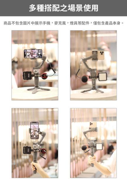 ulanzi DJI Osmo Mobile3 專用 擴展雙冷靴支架環 R037 可外接LED燈和麥克風 Vlog必備