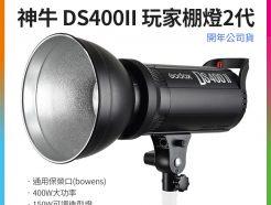 Godox神牛 DS400II 玩家棚燈2代 400W 內建風扇/2.4G無線遙控/保榮口燈罩 1/8000高速同步