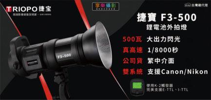 捷寶 F3-500 外拍燈 閃光燈 棚燈 台灣代理公司貨 C/N 雙系統 TTL 高速同步 凝結畫面 壓光 LED造型燈