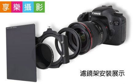 FotoFlex 5合1減光鏡套組 大尺寸廣角 減光鏡 減光片 漸層鏡 相容LEE Cokin Z-Pro 風景攝影