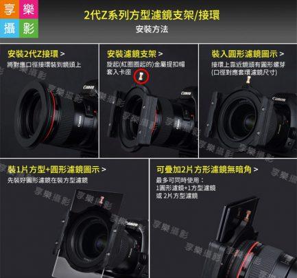 FotoFlex 2代碳素版 Z-Pro Z系列濾鏡托架(套座) 可安裝Cokin Z系列方型濾鏡