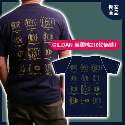 享樂獨家 美國棉 重磅 double gauss lens history vintage T-shirt 雙高斯 復古 鏡頭結構 深藍色 創意短T