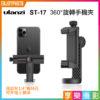 ULANZI 旋轉冷靴手機夾 ST-17 旋鈕鎖緊款 含1/4″螺絲孔/熱靴座 直播/錄影/Vlog
