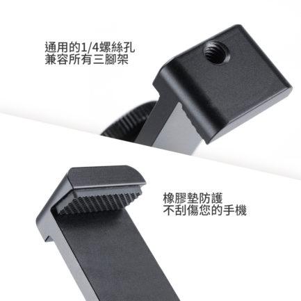 ULANZI 帶熱靴/冷靴 金屬快裝手機夾 ST-02L 手機雲台 快鎖設計 可外接LED燈和麥克風