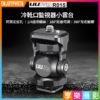 Ulanzi UURig R015 冷靴口監視器小雲台 冷靴口支架 可調式阻尼 熱靴座 1/4螺絲 螢幕