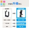 3代 冷靴款 可旋轉角度 直播手機夾/手機雲台/手機架 直播神器 熱靴座 麥克風補光燈