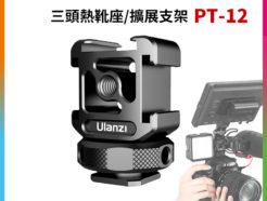ulanzi PT-12 升級款三頭熱靴座 3頭冷靴座 一轉三(1轉3) 新增1/4螺絲孔 VLOG/直播/錄影/麥克風擴展支架