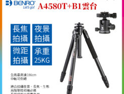 Berno百諾 A4580T+B1雲台 鋁鎂合金經典款三腳架 升高186cm 相機腳架 打鳥/生態攝影 大腳架