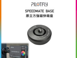 派立飛PILOTFLY SPEEDMATE BASE 原立方強磁快吸座 1/4螺絲轉磁鐵磁吸 雲台通用配件