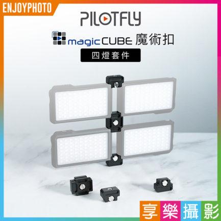 派立飛PILOTFLY magicCUBE 魔術扣-四燈配件