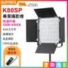 (SP新款!送遙控器)Pixel品色 K80SP 亮度升級600顆LED專業攝影燈 持續燈 可調色溫 直播/微電影 平輸