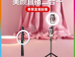 ulanzi 10吋環形美光燈一體式直播燈架 手機直撥補光燈/多功能三腳架170cm美顏環形燈 公司貨