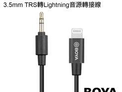 BOYA BY-K1 3.5mm TRS 公頭 轉Lightning 公頭 音源轉接線 蘋果原廠MFi認證