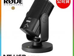 羅德Rode NT-USB Mini 輕巧版 電容式麥克風/錄音室等級麥克風 電腦遊戲實況/直播/唱歌錄音 公司貨