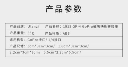 ulanzi Gopro專用 快拆磁吸雲台 GP-4 轉接座 快拆座