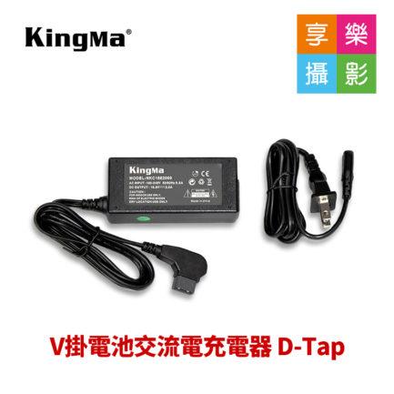 KingMa BP相容系列 V掛電池交流電充電器 D-Tap 充電 16.8V 2A KM-AC150