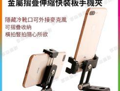 Ulanzi ST-05 金属橫豎可轉摺疊冷靴口手機夾 直播自拍攝影快裝板支架 公司貨