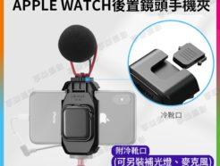 Ulanzi ST-09 Apple Watch手機夾 後置鏡頭手機夾拍片Vlog配件 帶冷靴座 Apple手錶監視器/監視螢幕