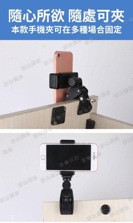 手機直播架固定夾 直播多機位支架 180度雲台 適用直播錄影/相機腳架/自行車架