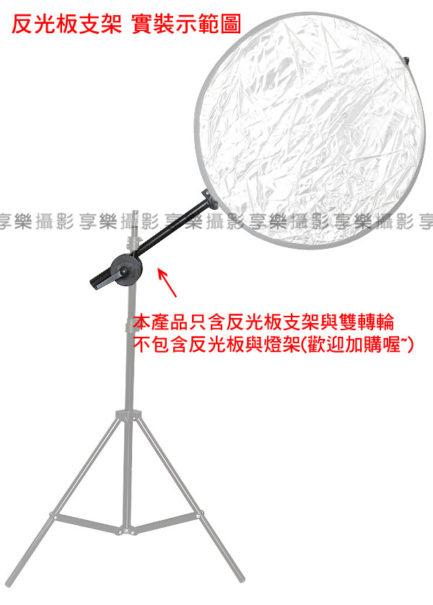 反光板支架 反光板夾臂 橫桿 雙輪 可裝燈架