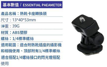 FotoFlex 180度熱靴雲台塑膠轉換支架 監視器 相機 攝影機 閃燈