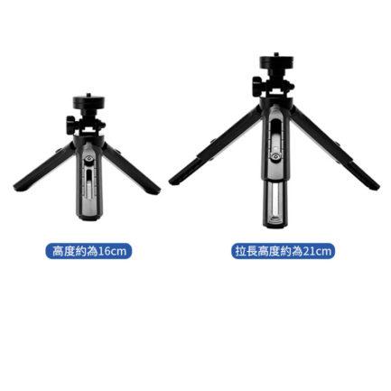 FotoFlex 桌上伸縮型三腳架 1/4雲台16-21cm 手機直播支架/三角架/相機錄影/自拍桌面三腳架