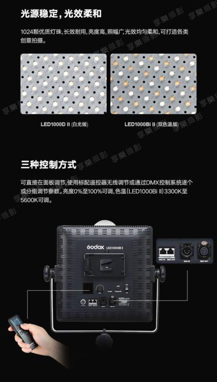 Godox神牛 LED1000BI II 可調色溫 大面積平板持續燈/LED燈 2代升級1024燈珠+DMX控制 LED1000C下一代