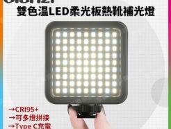 ULANZI VIJIM VL81熱靴雙色温LED柔光板Vlog拍片補光燈 高續航電力 可多燈拼接 平輸