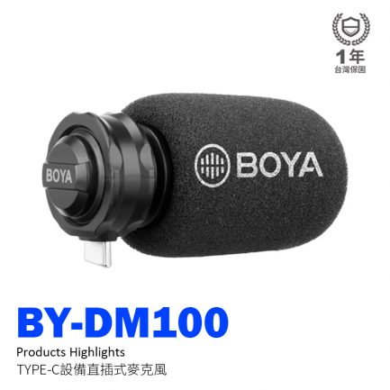 BOYA BY-DM100 TYPE-C直插式麥克風 安卓 直播 錄影 拍片 製片