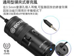 BOYA BY-M1 PRO 3.5mm 通用型 領夾式麥克風 監聽回放功能