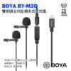 BOYA BY-M2D 雙麥頭全向型領夾式電容麥克風 蘋果iOS專用 Lighting接頭